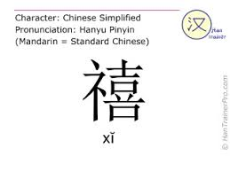 happiness character translation of 禧 xi xĭ happiness in