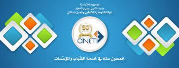 bureau d emploi tunisie pointage agence nationale pour l emploi et le travail indépendant home