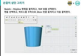 123d design 컵 만들기