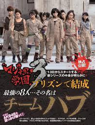 Ilmu Dan Tips Mengenai Blogger Film Drama Majisuka Gakuen 3