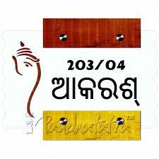 buy oriya name plate design with ganesha symbol online in india