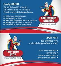 annonce nettoyage bureaux specialiste nettoyage offre d emploi netanya leboncoin israël