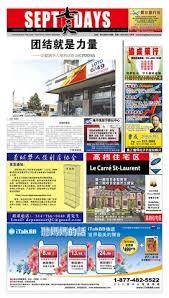 cuisine 馗onomique 加拿大七天周报92期by zhou haui kuan issuu