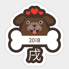 new year sticker year of the brown earth dog new year 2018 new