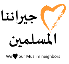 we love our muslim neighbors uua org