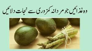 good food for men in urdu youtube