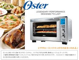 How To Use Oster Toaster Oven Cherrybell Kitchen Rakuten Global Market Oster Turbo With