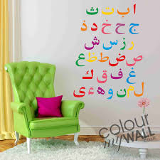 rainbow alphabet vinyl wall sticker arabic rainbow alphabet vinyl wall sticker