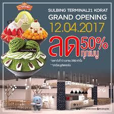 cuisine promotion 2f promotion archives terminal 21 korat