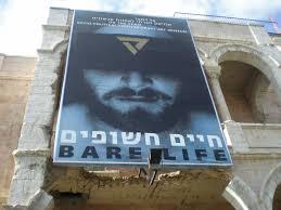 israel symposium 2008 shalom rav