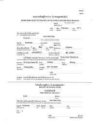 letter address format japan 100 ins form i 130 tips for filing the 90 online uscis mailing