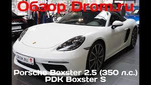 porsche boxster 2 5 engine porsche boxster 2016 2 5 350 л с pdk 718 boxster s видеообзор