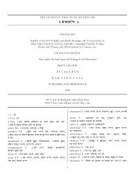 resume exles objective general hindi meaning of perusal shabdakosh the marathi dictionary pdf