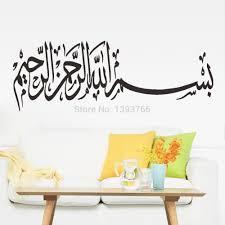 Muslim Home Decor by Aliexpress Com Buy Islamic Calligraphy Al Hamdu Lillah 3d Wall
