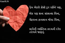Valentines Day Love Quotes by Happy Valentines Day 2016 Valentines Day Love Quotes And Gujarati