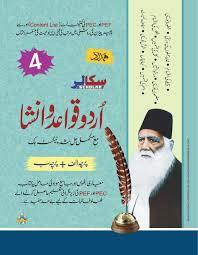 hamdard kutab khana scholar urdu grammar class 4th u m