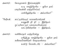 Wedding Wishes Kavithai In English Translation Or Travesty Bharati U0027s Poems In English Translation