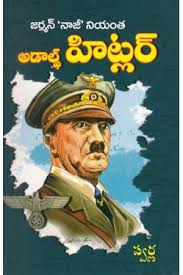biography of hitler in telugu pdf adolfh hitler అడ ల ఫ హ ట లర by swarna adolfh