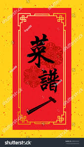 chinese restaurant menu design chinese food stock vector 204012931