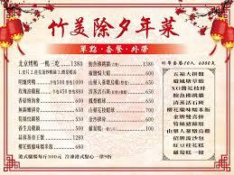 si馮e baquet 竹美私房料理 hsinchu menu prices restaurant reviews