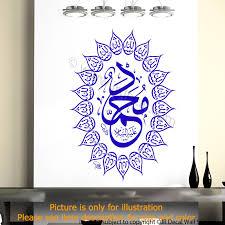 mashaallah muhammad pbuh islamic wall art stickers jr decal mashaallah muhammad pbuh islamic wall art stickers jrd5 in blue