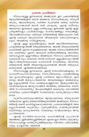 christian thanksgiving prayer daily prayers malayalam അന ദ ന പ ര ർത ഥനകൾ