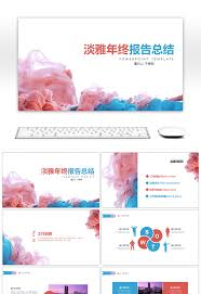 annual report ppt template awesome water color and ink annual report summary ppt template for