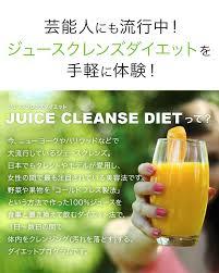lipi town rakuten global market cleanse juice tokyo