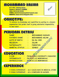 simple resume format for freshers free download new download