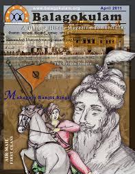 www balagokulam org online resource on hindu dharma for children