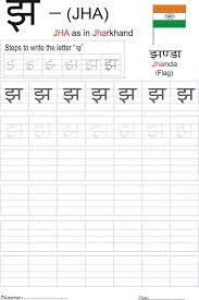 Letter Recognition Worksheets 530 Best Preschool Work Sheets Images On Pinterest Sanskrit