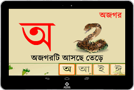 Flag Of Bengal হ ত খড Alphabet Android Apps On Google Play