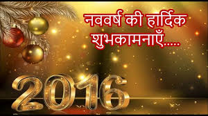 new year wish card happy new year 2016 new year wishes in greetings