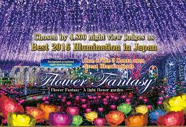 flower fantasy a light flower garden 2017 2018 ashikaga flower