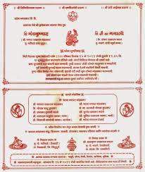 Invitation Wedding Cards Sample Wedding Card Format In Marathi Wedding Invitation Card Sample In