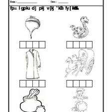 hindi letter worksheet 2 letters 02 meenakshi pinterest