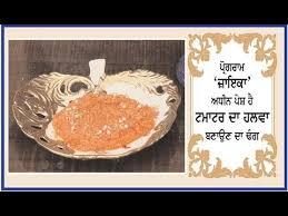 programme cuisine tv tomato halwa recipe in programme zaika on ajit web tv