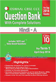 oswaal cbse cce question bank with complete solutions hindi a