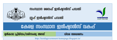 Last Drawn Salary Kerala Government