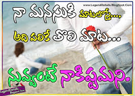 beautiful cute telugu love expressing messages quotes for