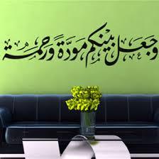 Islamic Home Decor Uk Islamic Wall Decor Home Stickers Online Islamic Wall Decor Home