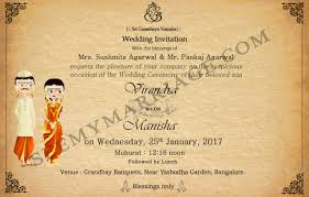 Wedding Invitation Card Free Download Format Of Marathi Banner For Invitation Wedding Invitation Card