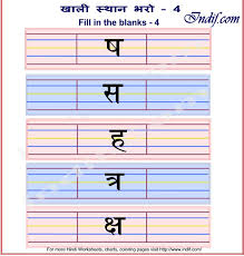 hindi fill in the blanks worksheets ह न द ख ल