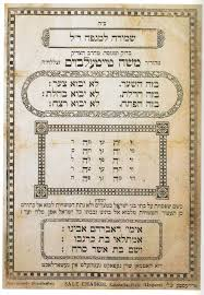 birkat habayit ב ר כ ת ה ב י ת birkat habayit blessing for the