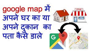 Map Me Google Map Me Apne Ghar Ya Dukan Company Ka Pata Kaise Dale Youtube