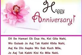 wedding wishes dua anniversary sms page 2 sms khoj handpicked sms for every