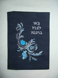 siddur covers siddur covers personalized school book covers ahuva