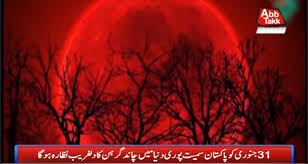 light in sky today lunar eclipse super blue blood moon to light up sky today abb