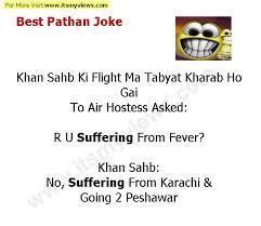 latest funny pathan urdu joke 2016 for facebook itsmyviews com