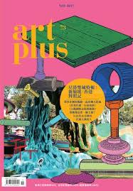 bureau vall馥 alen輟n plus 73 nov 20170 by artmap 藝術地圖 issuu